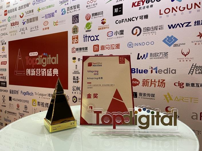 爱点击斩获TopDigital创新营销四项大奖,智引数字化运营新趋向
