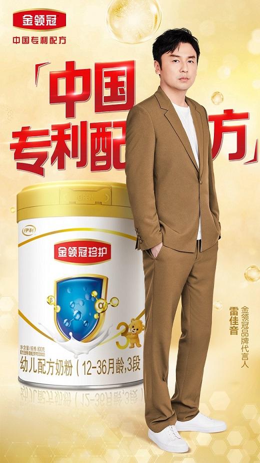 """伊利金领冠携手雷佳音,""""实力CP""""共守未来"""