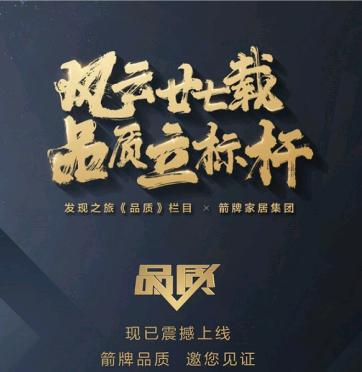 看完箭牌纪录大片 展示中国制造企业新形象