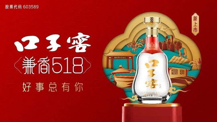 濉溪口子酒歷史